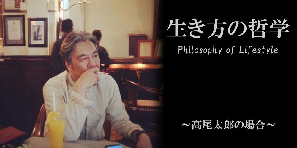 生き方の哲学 高尾太郎の場合