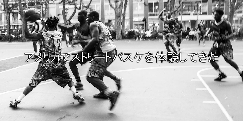 アメリカでのバスケ体験
