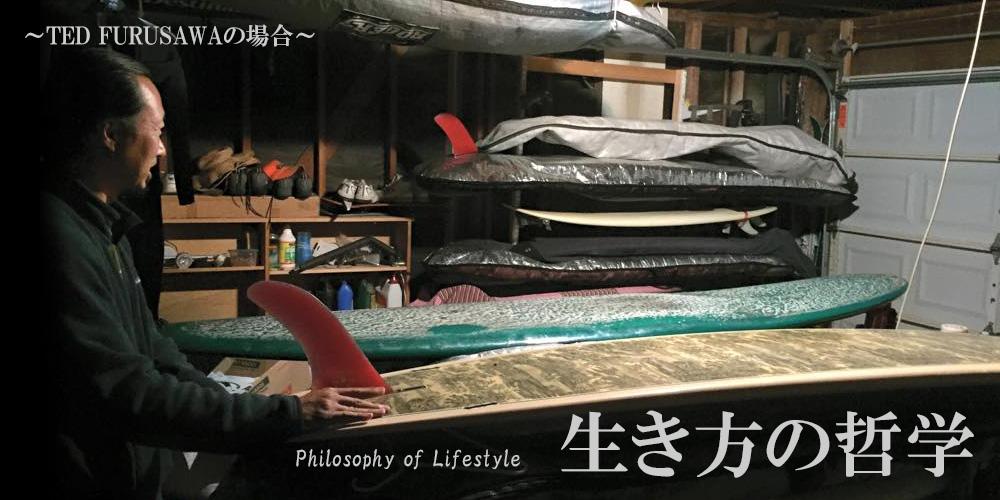 生き方の哲学 ~TED FURUSAWAの場合~