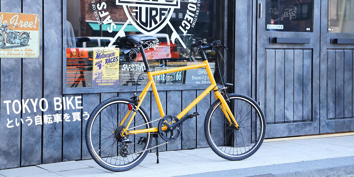 ロンドンでブレーク、TOKYO BIKEという自転車