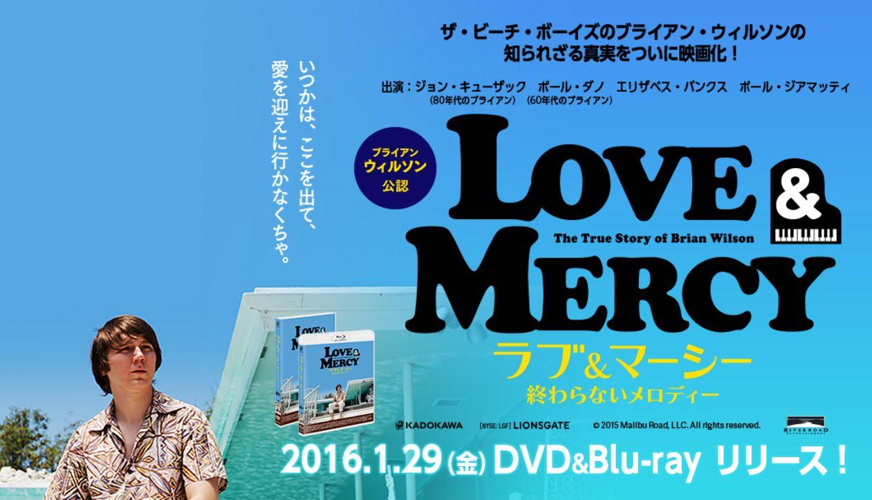 【待望】『ラブ&マーシー 終わらないメロディー』DVD化。これはチェックしたい!