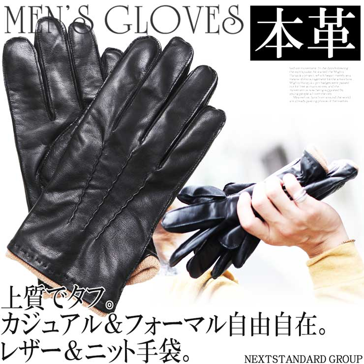 レザー手袋 メンズ
