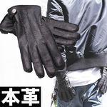 手袋 メンズ レザー 本革